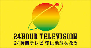 24hour tv.jpg